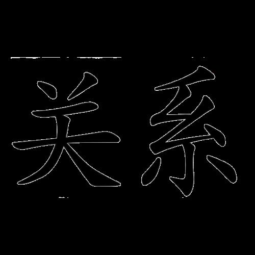 Guanxi - sasso (2)